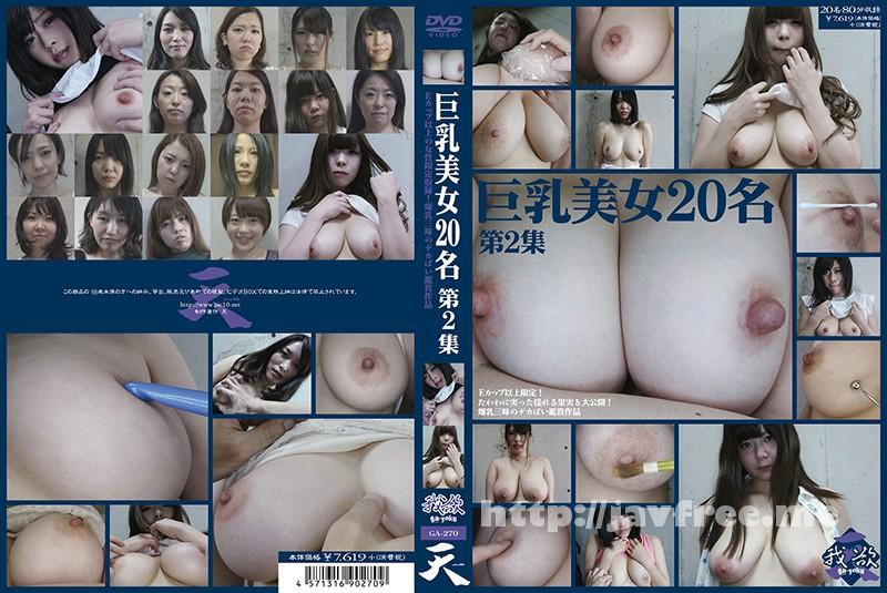[GA-270] 巨乳美女20名 第2集