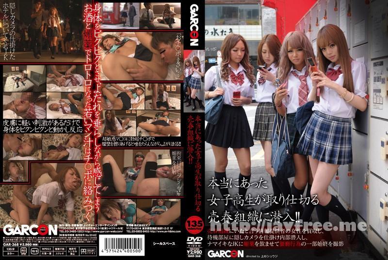 [GAR-368] 本当にあった女子校生が取り仕切る売春組織に潜入!!