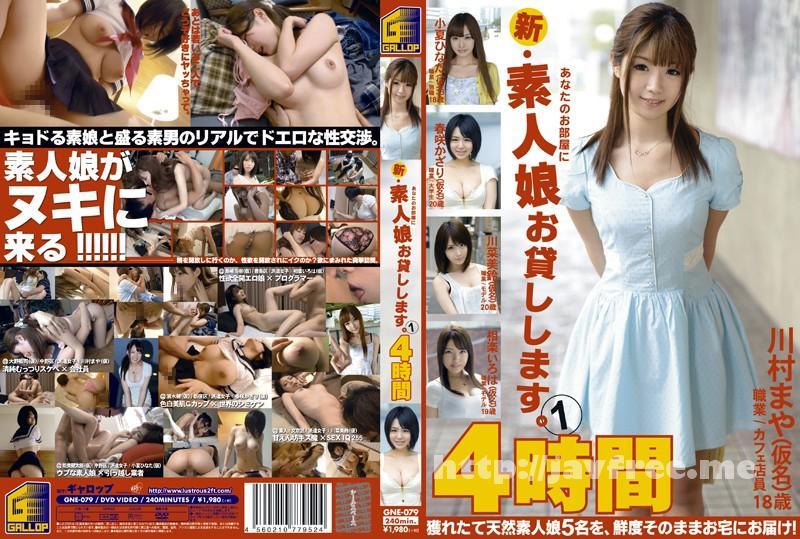 [GNE-079] 新・あなたのお部屋に素人娘お貸しします。 4時間 1