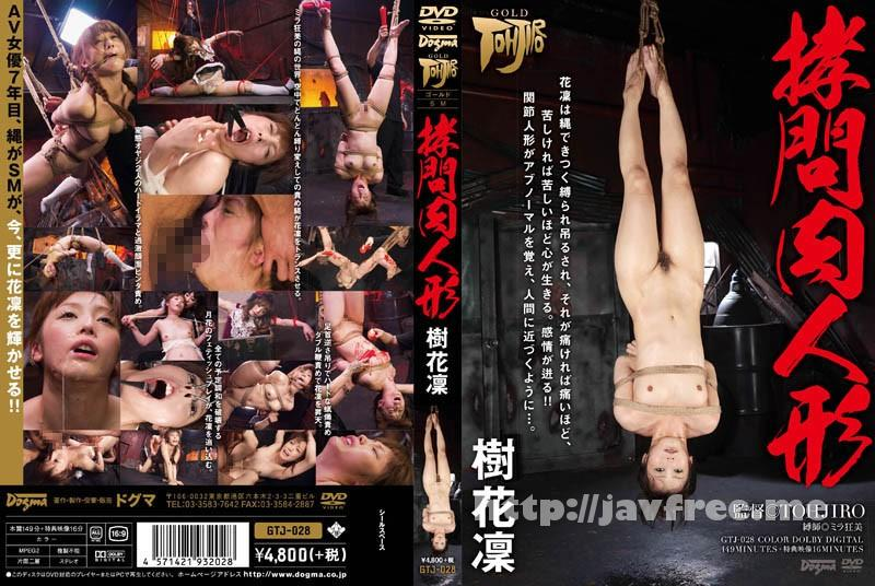 [GTJ-028] 拷問肉人形 樹花凜