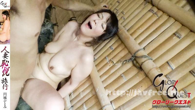 [GVG-203] 人妻恥悦旅行 円城ひとみ