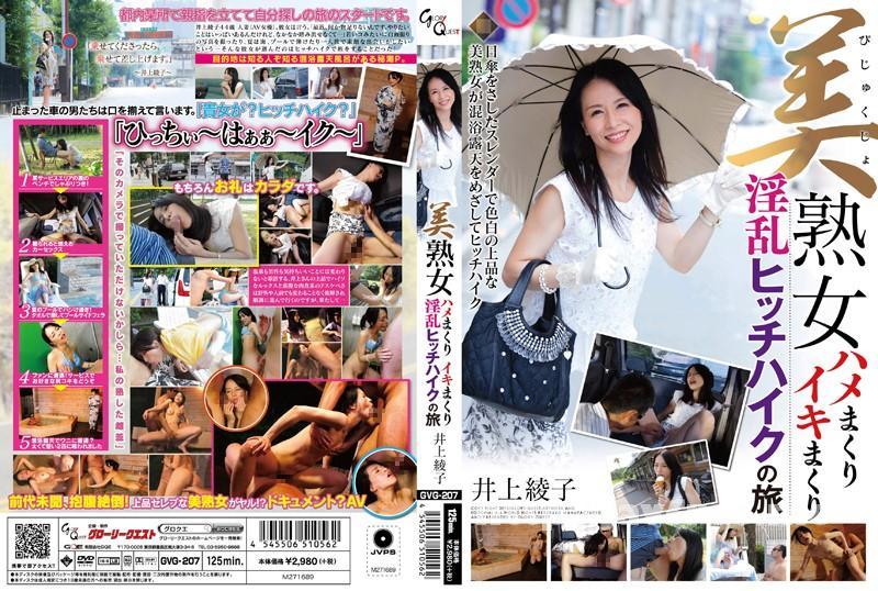[GVG-207] 美熟女ハメまくりイキまくり淫乱ヒッチハイクの旅 井上綾子