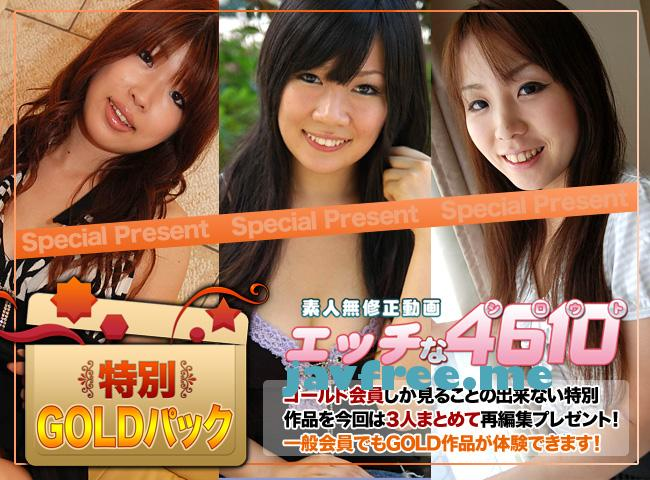H4610 ki130406 素人無修正動画 オリジナル @エッチな4610 ゴールドパック19 Gold Pack19