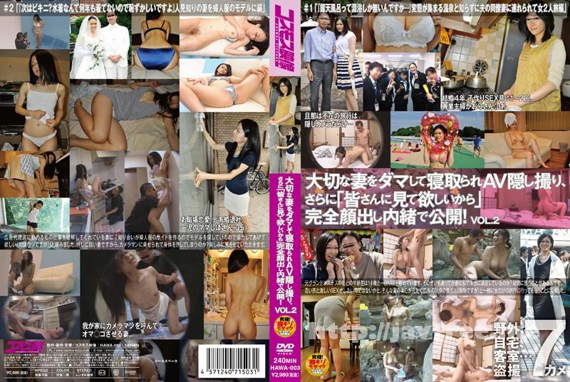 [HAWA-003] 大切な妻をダマして寝取られAV隠し撮り、さらに「皆さんに見て欲しいから」完全顔出し内緒で公開! VOL.2