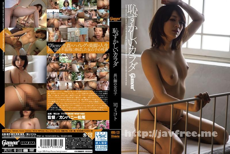 [HMGL-133] 恥ずかしいカラダ 長い脚の女の子 司ミコト