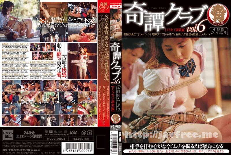[HODV-20908] 奇譚クラブ vol.6 【ドS女王調教編】