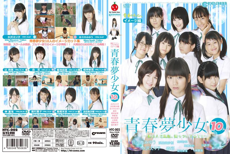 [HTC-002] ときめき夢少女イメージ編・青春夢少女10人~膨らんだ風船、突っついてみて!