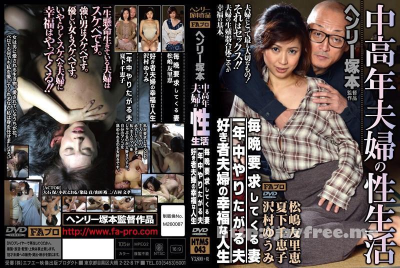 [HTMS-043] 中高年夫婦の性生活・毎晩要求してくる妻・一年中やりたがる夫・好き者夫婦の幸福な人生