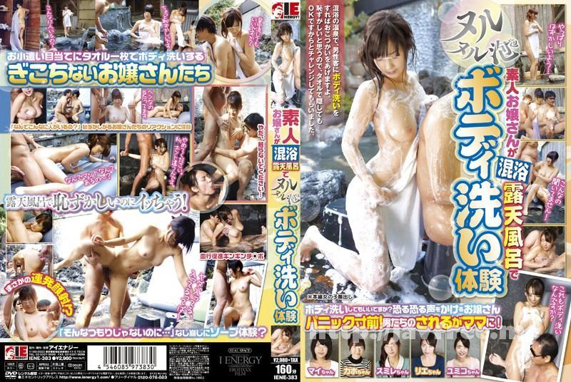 [IENE-383] 素人お嬢さんが混浴露天風呂でヌルヌル泡泡ボディ洗い体験