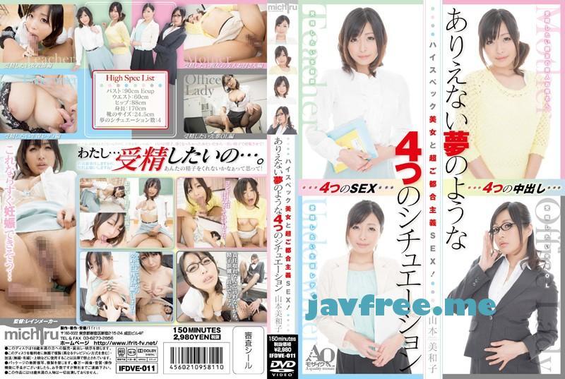 [IFDVE-011] ハイスペック美女と超ご都合主義SEX!ありえない夢のような4つのシチュエーション 山本美和子