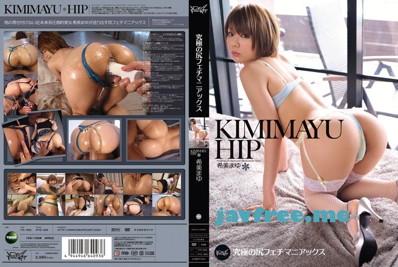 [IPTD-956] HyperIdeaPocket 究極の尻フェチマニアックス 希美まゆ