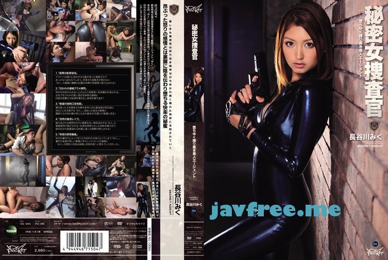 [IPZ-086] 秘密女捜査官~堕ちゆく誇り高き美人エージェント~ 長谷川みく