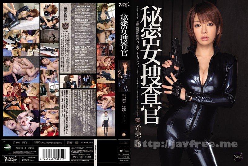 [IPZ-124] 秘密女捜査官 希美まゆ
