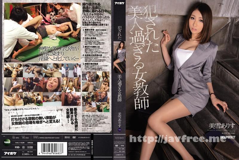 [IPZ-302] 犯された美人過ぎる女教師 美雪ありす