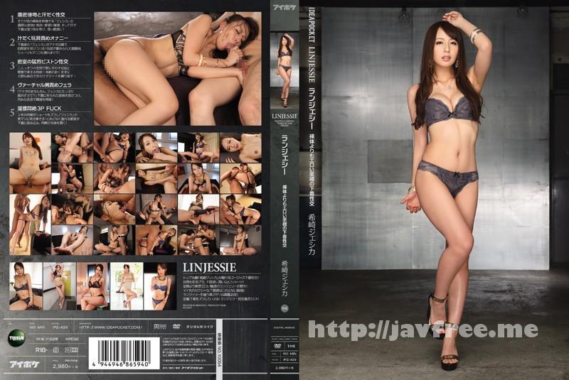 [IPZ-429] ランジェシー 裸体よりもエロい至極の下着性交 希崎ジェシカ