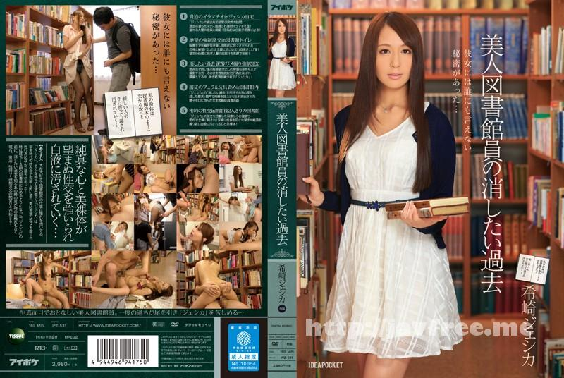 [IPZ-531] 美人図書館員の消したい過去 希崎ジェシカ