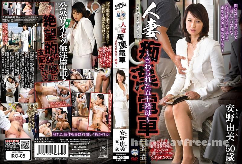 [IRO-08] 人妻痴漢電車〜さわられた五十路母〜 安野由美