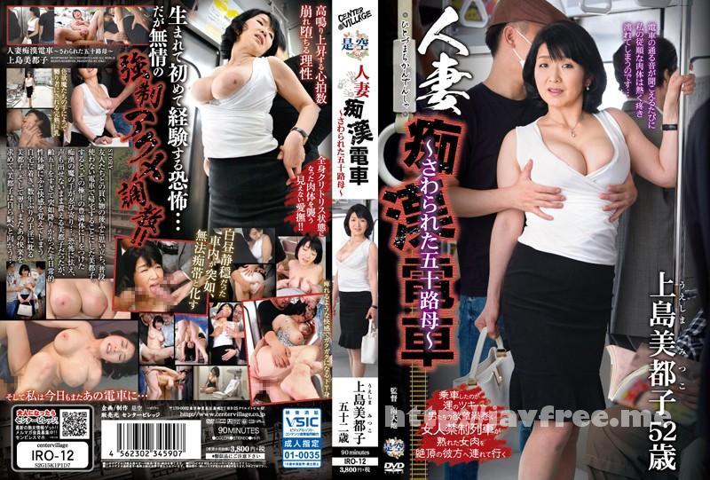 [IRO-12] 人妻痴漢電車〜さわられた五十路母〜 上島美都子