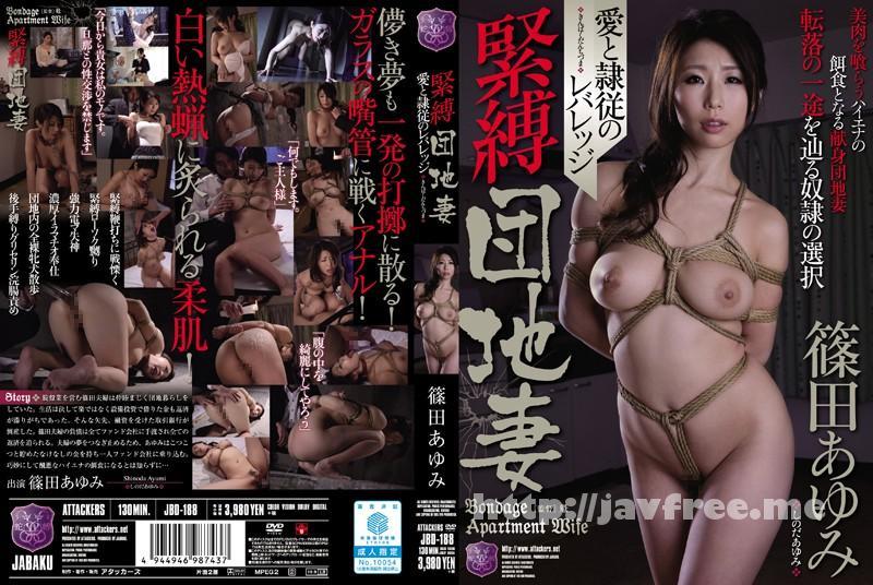 [JBD-188] 緊縛団地妻 愛と隷従のレバレッジ 篠田あゆみ