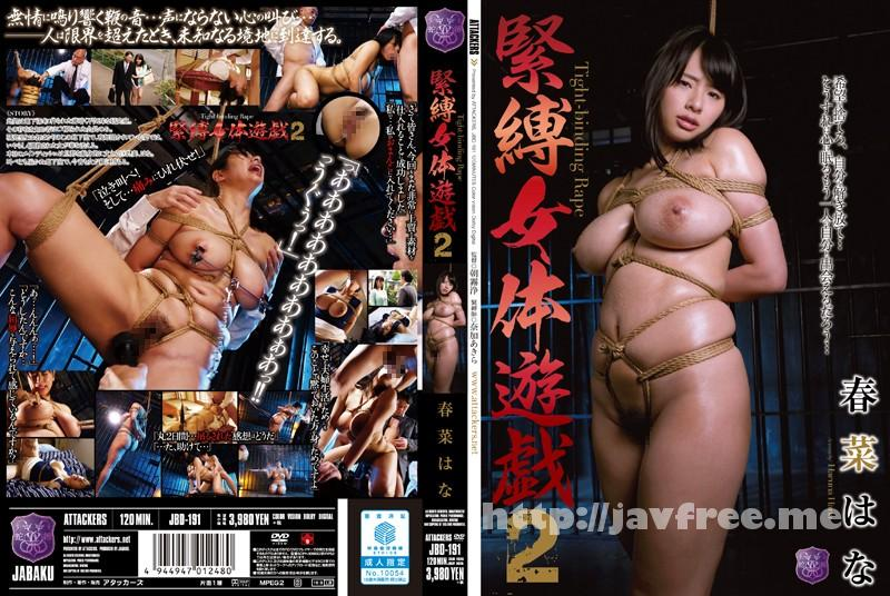 [JBD-191] 緊縛女体遊戯2 春菜はな