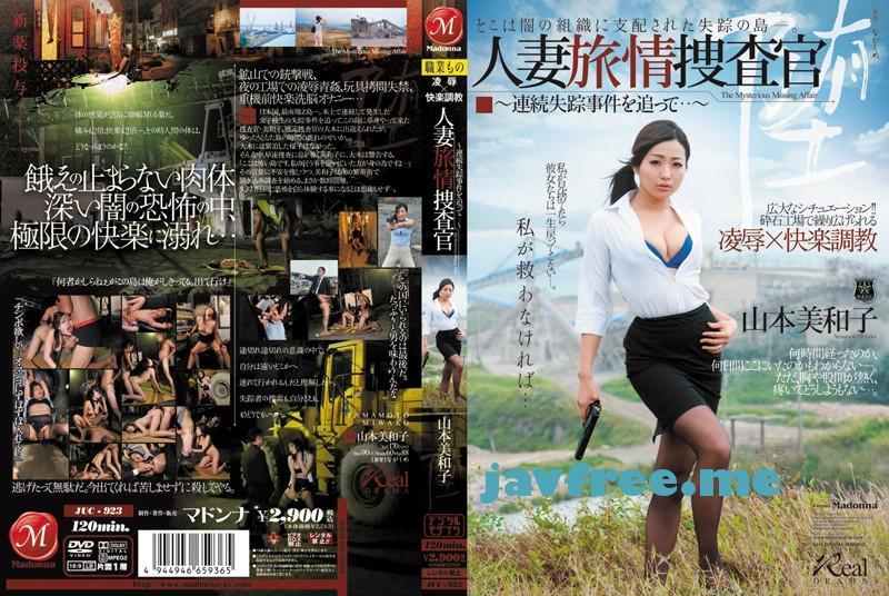 [JUC-923] 人妻旅情捜査官~連続失踪事件を追って…~ 山本美和子