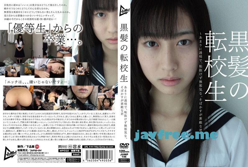 [JUMP-146] 黒髪の転校生 ~あまりに透明で、垢抜けず無邪気な、そばかすが素敵な君~