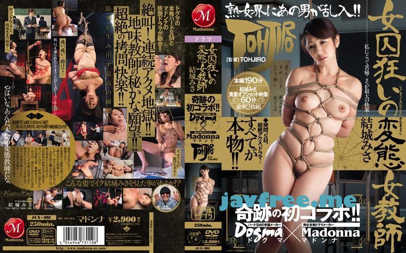 [JUX-091] ドグマ×マドンナ奇跡の初コラボ!!女囚狂いの変態女教師 結城みさ