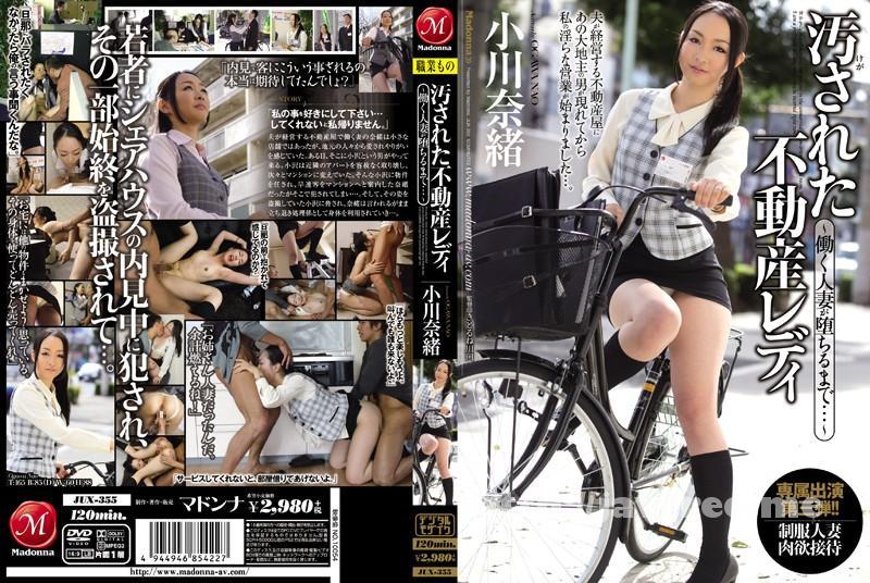 [JUX-355] 汚された不動産レディ〜働く人妻が堕ちるまで…〜小川奈緒