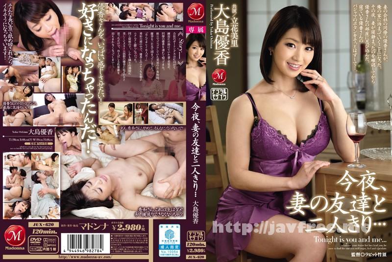 [JUX-620] 今夜、妻の友達と二人きり… 大島優香
