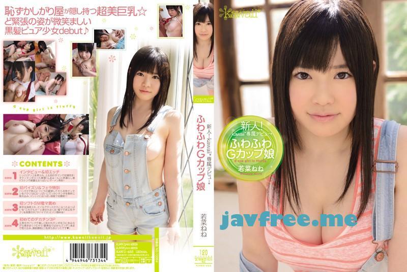 [KAWD-453] 新人!kawaii*専属デビュ→ ふわふわGカップ娘 若菜ねね