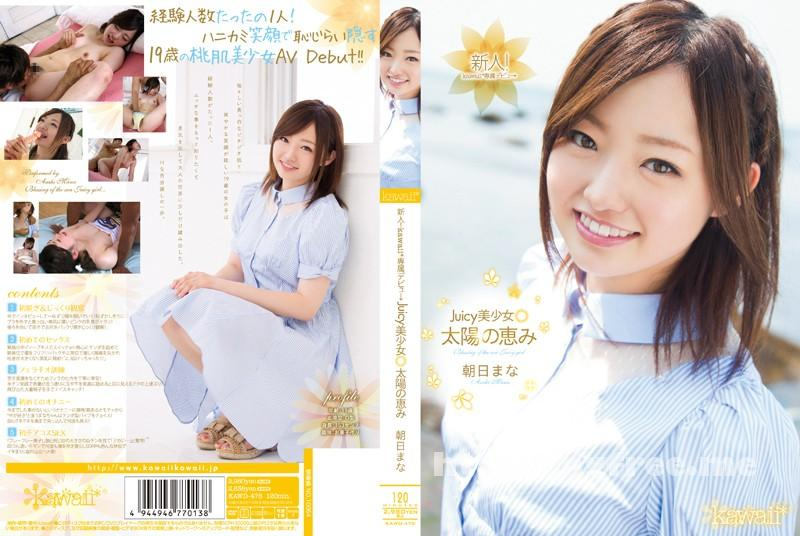 [KAWD-478] 新人!kawaii*専属デビュ→ Juicy美少女 太陽の恵み 朝日まな
