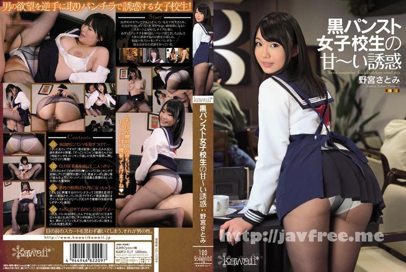[KAWD-517] 黒パンスト女子校生の甘〜い誘惑 野宮さとみ