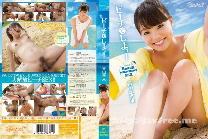 [KAWD-568] ビーチでしよっ! 青山未来