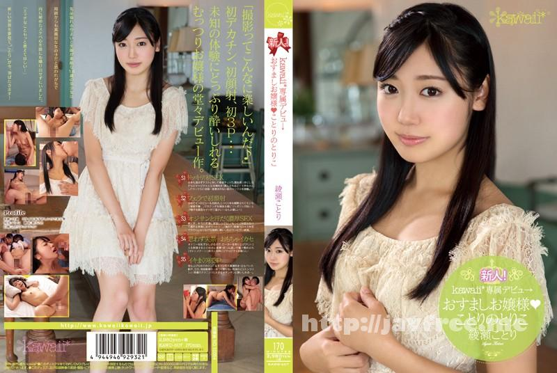 [KAWD-607] 新人!kawaii*専属デビュ→おすましお嬢様 ことりのとりこ 綾瀬ことり
