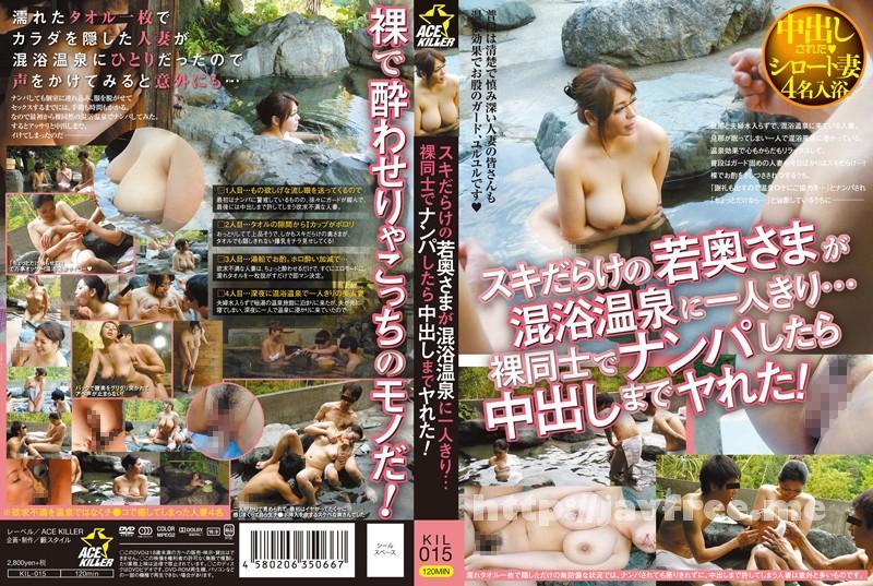 [KIL-015] スキだらけの若奥さまが混浴温泉に一人きり… 裸同士でナンパしたら中出しまでヤれた!