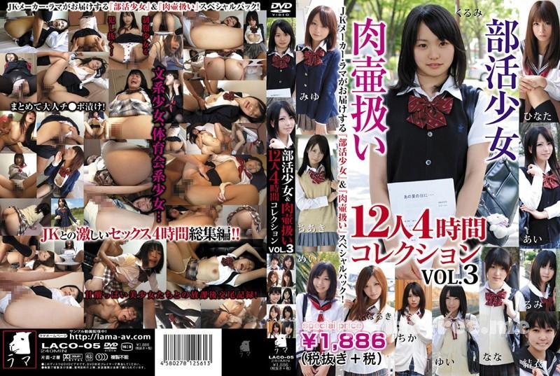 [LACO-05] 部活少女 肉壷扱い 12人4時間コレクション VOL.3 LACO-05
