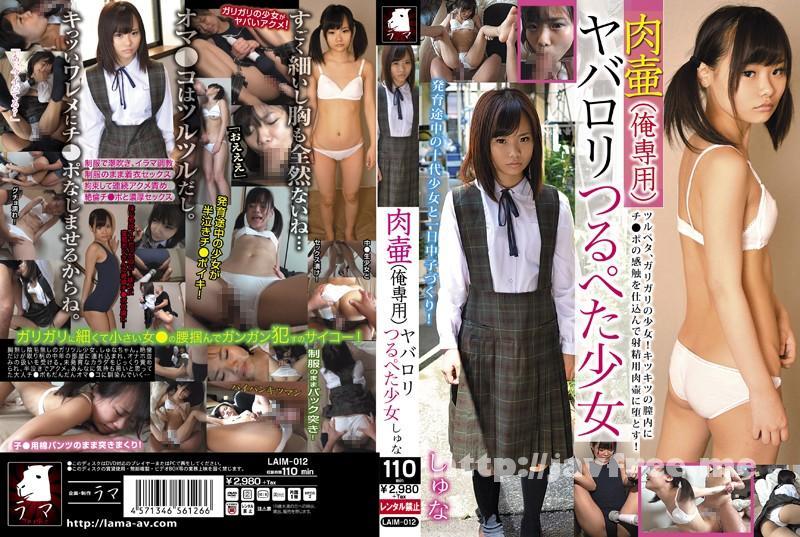 [LAIM-012] 肉壷(俺専用)ヤバロリつるぺた少女 しゅな