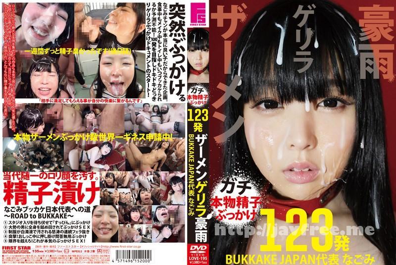 [LOVE-195] ザーメンゲリラ豪雨 BUKKAKE JAPAN代表 なごみ