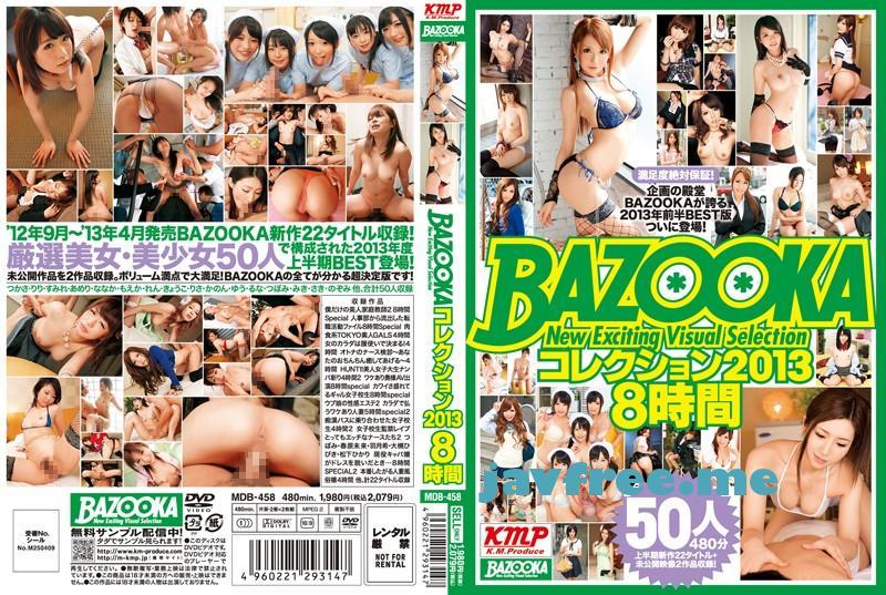 [MDB-458] BAZOOKAコレクション2013 8時間