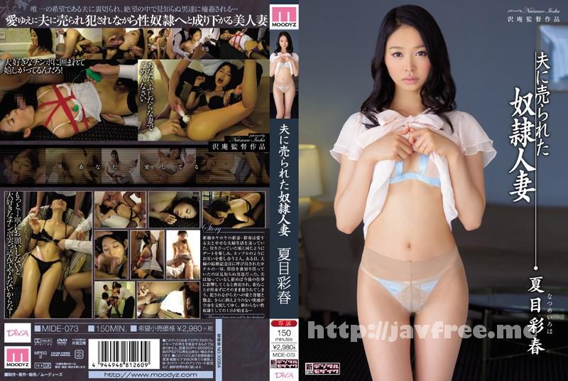 [MIDE-073] 夫に売られた奴隷人妻 夏目彩春