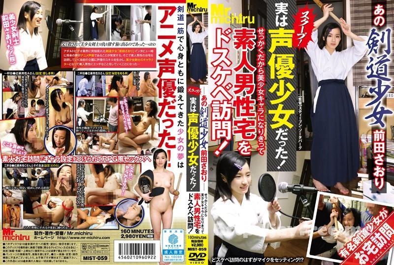 [MIST-059] あの剣道少女前田さおり スクープ!実は声優少女だった!せっかくだから美少女キャラになりきって素人男性宅をドスケベ訪問!