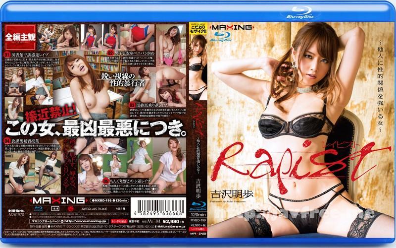 [MXBD-199] Rapist 〜他人に性的関係を強いる女〜 吉沢明歩 in HD(ブルーレイディスク)
