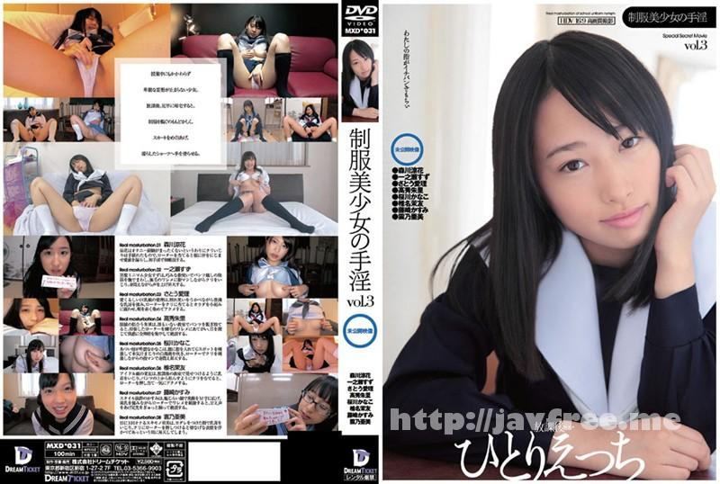 [MXD-031] 制服美少女の手淫 vol.3