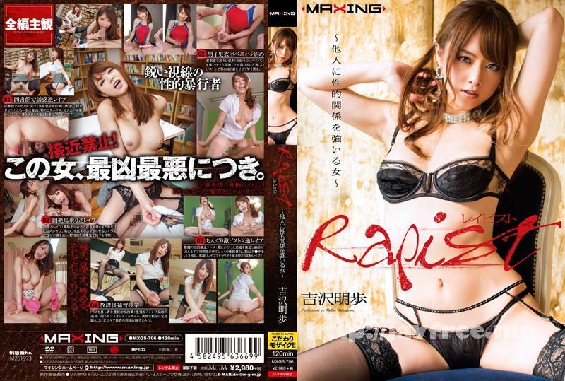 [MXGS-706] Rapist 〜他人に性的関係を強いる女〜 吉沢明歩