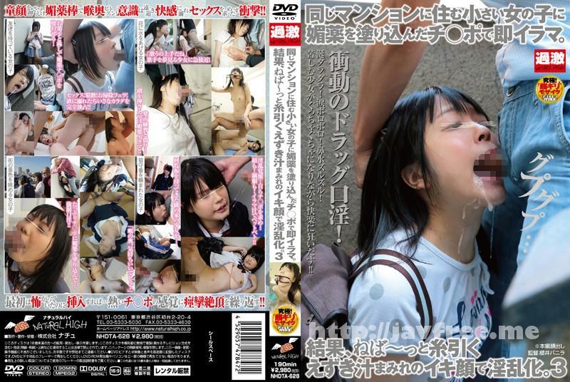 [NHDTA-628] 同じマンションに住む小さい女の子に媚薬を塗り込んだチ○ポで即イラマ。結果、ねば〜っと糸引くえずき汁まみれのイキ顔で淫乱化。3