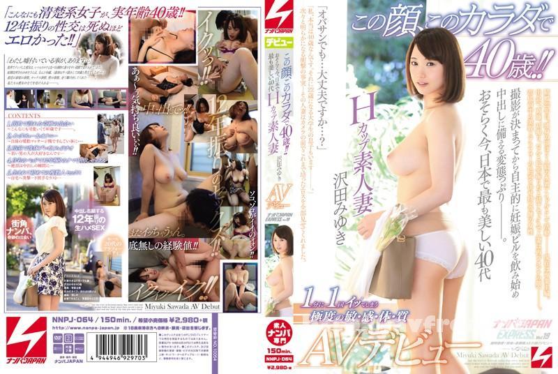 [NNPJ-064] この顔、このカラダで40歳!!おそらく今、日本で最も美しい40代Hカップ素人妻 沢田みゆき AVデビューナンパJAPAN EXPRESS Vol.19