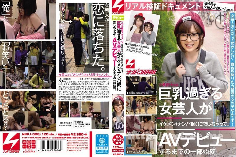 [NNPJ-088] リアル検証ドキュメント 現役若手女芸人かおりさん(仮名)巨乳過ぎる女芸人がイケメン(ナンパ師)に恋しちゃって、AVデビューするまでの一部始終。