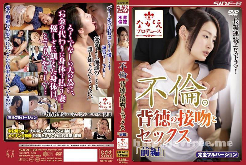 [NSPS-220] 不倫。背徳の接吻とセックス 前編 竹内紗里奈