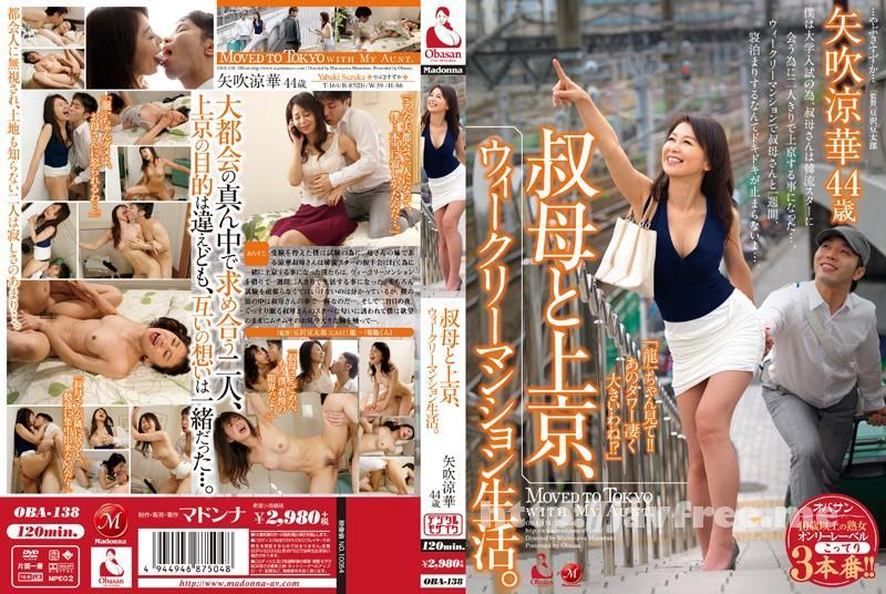 [OBA-138] 叔母と上京、ウィークリーマンション生活。 矢吹涼華