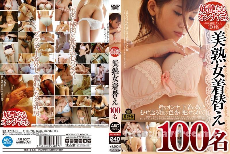 [OOMN-107] 美熟女着替え 100名